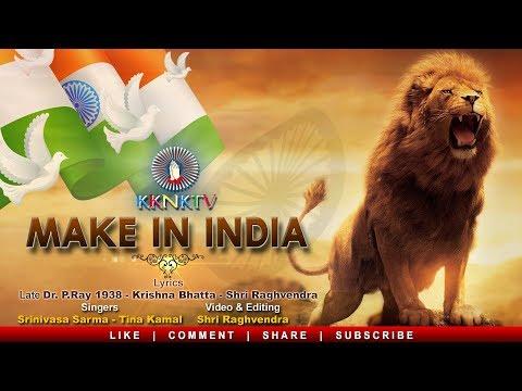 Make in India Song and Video |  Late Dr. Paramhans Ray 1938 | Krishna Bhatta | Shri Raghvendra