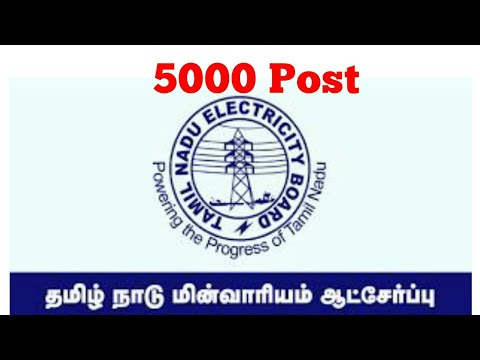 TNEB TANGEDCO Recruitment 2019-5000 Post || மின்வாரிய வேலைவாய்ப்பு 5000 Latest Vacancies