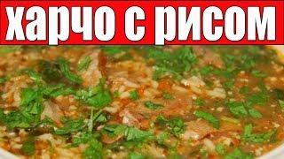 Суп ХАРЧО из говядины с рисом.Как приготовить суп Харчо.
