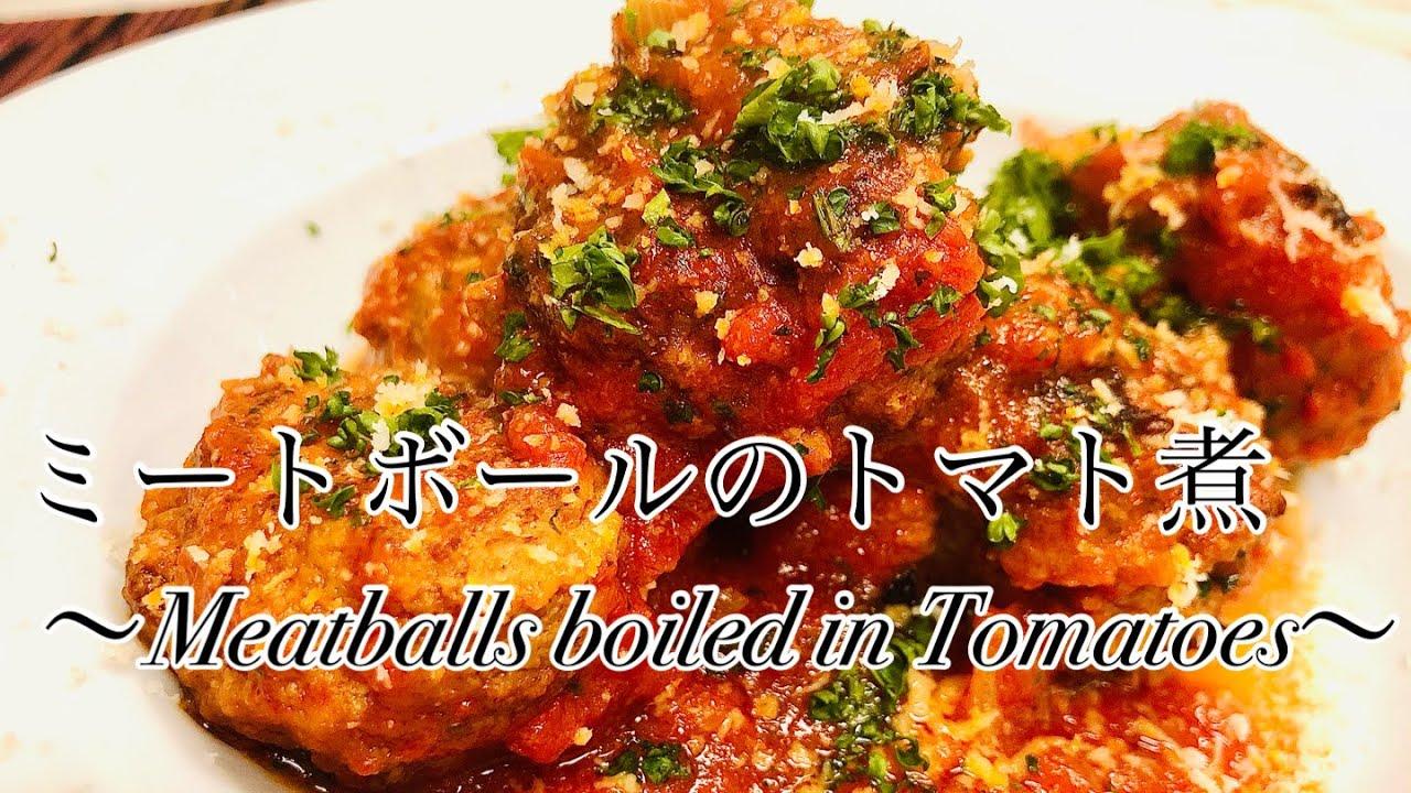 トマト ミート 煮込み ボール
