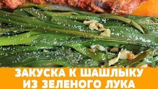 ЗАКУСКА К ШАШЛЫКУ ИЗ ЗЕЛЕНОГО ЛУКА #рецепты #шашлык #закуска #какприготовить #кулинария #еда