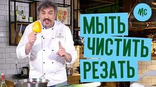 Как Мыть Овощи   Как Правильно Чистить и Резать Овощи   Лайфхаки для Кухни