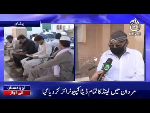 Mardan Main Land Ka Tamam Data Computerized Kar Diya   Aaj Pakistan Ki Awaz   10 July 2021  Aaj News