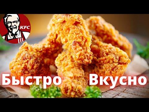 Знаменитые КУРИНЫЕ крылышки KFC. Рецепт куриных крылышек от полковника Сандерса