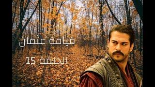 مسلسل قيامة عثمان الحلقه 15 مترجمه  || شاشه كامله بجوده عاليه HD