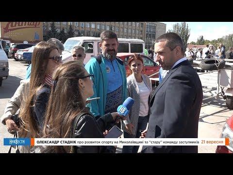 НикВести: Новый губернатор Николаевщины. Старая команда. ЗЕЛЕНСКИЙ и спорткомплекс