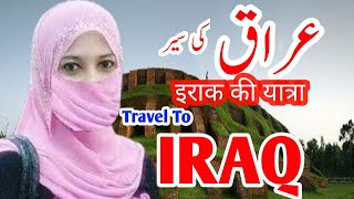 Travel To Iraq | Full History and Documentary About Iraq in Urdu And Hindi | ISS | عراق کی سیر