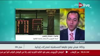 صباح ON - مستقبل معدلات نمو الاقتصاد المصري - د. هشام إبراهيم