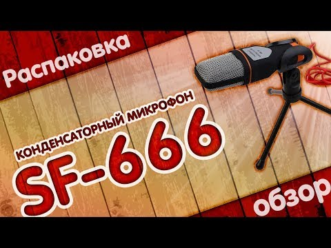 Конденсаторный микрофон SF-666 с Aliexpress   ТЕСТ ЗВУКА