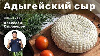 Готовим Адыгейский Сыр Полный рецепт Мастер класс