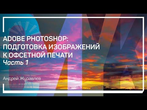 Цветоделение обычных изображений. Adobe Photoshop: подготовка изображений к офсетной печати