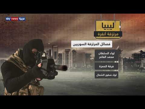 مرتزقة أنقرة في ليبيا.. كيف يتم تجنديهم وإرسالهم؟  - نشر قبل 2 ساعة