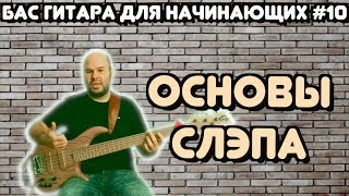 Бас гитара для начинающих #10 / Основы Техники Слэп / Slap Bass Lesson for Beginners
