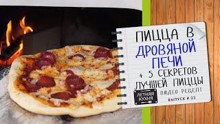 ПИЦЦА в ДРОВЯНОЙ ПЕЧИ. 5 СЕКРЕТОВ лучшей пиццы + рецепт ТЕСТА для пиццы в помпейской печи