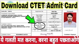 CTET 2019 Admit Card Download करने से पहले ये वीडियो जरूर देखे | Study Channel
