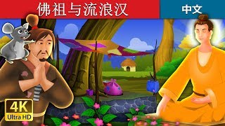 佛祖与流浪汉 | 睡前故事 | 中文童話