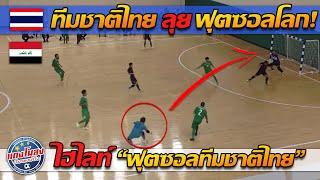 ฟุตซอลทีมชาติไทย!! ฟุตซอลไทยโคตรเทพ ทะลุชิงแชมป์โลก 6 ปีติดต่อกัน!! - แตงโมลง ปิยะพงษ์ยิง
