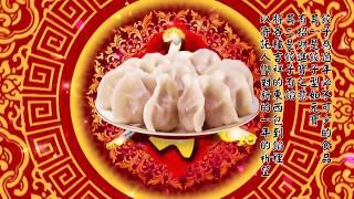 許得瑋的裸體廚房#003 新春包水餃