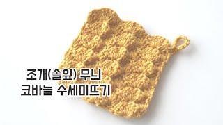 코바늘 수세미뜨기_조개(솔잎,부채꼴)패턴