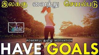 Have Goals | Powerful Tamil Motivation | Reynord | Tamil Motivational Speech #MHFoundation