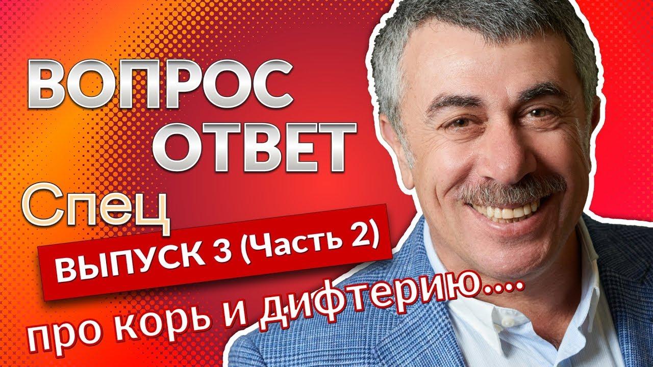 ВОПРОС-ОТВЕТ. Спецвыпуск 3 (часть 2)