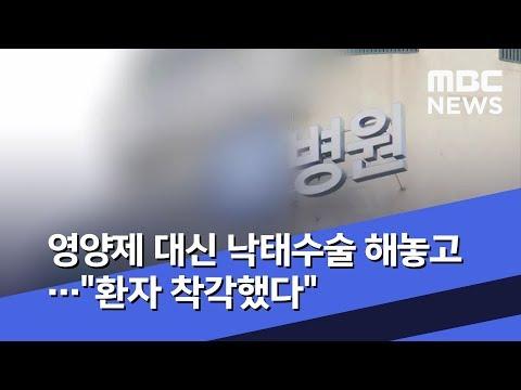 【ソウル市の病院】韓国人医師、妊婦に同意のない中絶手術→妊婦はベトナム出身女性だったと判明し過失致傷の罪で送検へ