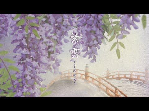 時代絵巻AsH 其ノ拾参紫雲〜しののめ〜プロモーションビデオ
