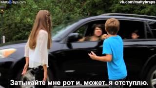 Перевод песни MattyB - Ms. Jackson (Russian)