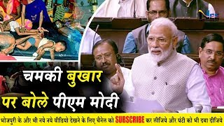 बिहार में चमकी बुखार और झारखंड मॉब लिंचिंग के मामले पर क्या बोले PM Modi MødiLive