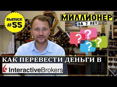 Влог №55: Как перечислить деньги на брокерский счет?