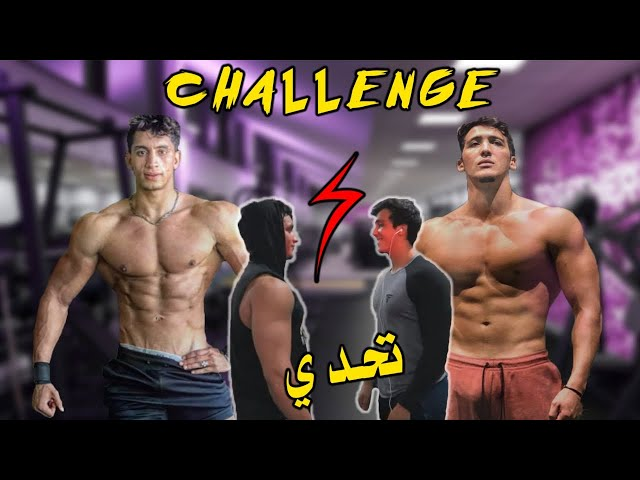 CHALLENGE  Mouatamid fit jikh vs souhail lh fitness 🔥🔥🔥