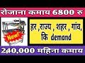 रोजाना कमाय 6800 रु, low investment business idea, small scale business,note book making business