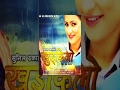 Khudkilo Nepali Full Hd Movie Richa Singh Thakuri Kiran Laukol ...