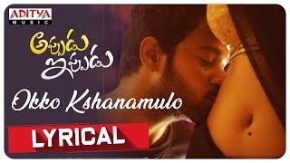 Okko kshanamulo Lyrical || Appudu Ippudu Songs || Srujan, Thanishq Rajan,Sivaji Raja