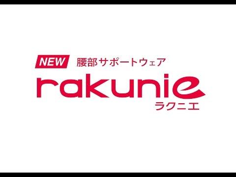 モリタHD 3/9(金)東京本社にて腰部サポートウェア「ラクニエ」試着会を開催
