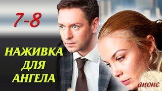 Наживка для ангела 7-8 серия   Русские мелодрамы 2017 #анонс Наше кино