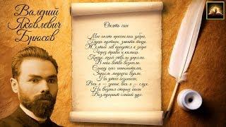 """Стихотворение В.Я. Брюсов """"Опять сон"""" (Стихи Русских Поэтов) Аудио Стихи Слушать Онлайн"""