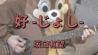 好-じょし-/坂口有望/ギターコード