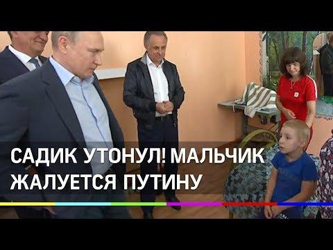 Вы Путин? Мой садик утонул, но его ремонтируют. Диалог президента с ребенком из Иркутской области