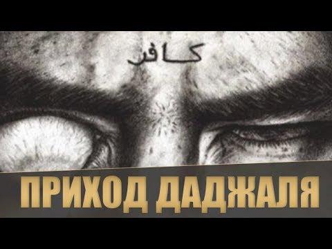 ПРИХОД ДАДЖАЛЯ | ВЕРОУБЕЖДЕНИЕ ИМАМА АШ-ШАФИ'И [ 20 часть ]