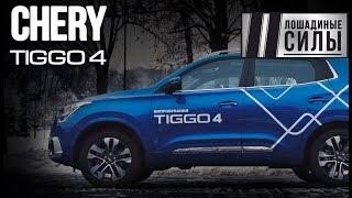 Новый Chery Tiggo 4 2019 в Украине