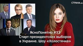 Старт президентских выборов в Украине. Шоу «Холостячка»| ЯсноПонятно #33 by Олеся Медведева