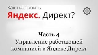 Как настроить Яндекс Директ ? - Часть 4 - Управление работающей компанией в Яндекс Директ