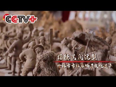 CCTV+: Выставочный зал является важным носителем нематериального культурного наследия китайской провинции Шэньси