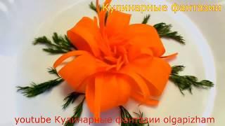Чудесный Цветок из Моркови! Быстро и легко!