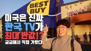 미국은 진짜 한국 TV가 최대 반값!? 궁금해서 직구 성지 베스트바이에 직접 가보았다.