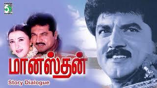 Manasthan Full Movie Story Dialogue | Sarath Kumar | Sakshi