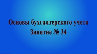видео Составляем годовую бухгалтерскую (финансовую) отчетность за 2012 год