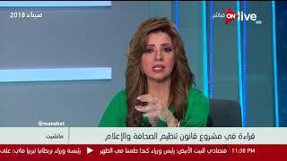 مانشيت - أسامة هيكل مقترح مشروع قانون تنظيم الصحافة والإعلام يتحدث عن التخوفات من المشروع