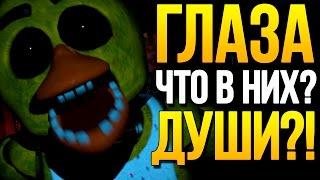 - ГЛАЗА АНИМАТРОНИКОВ ЧТО В НИХ ДУШИ